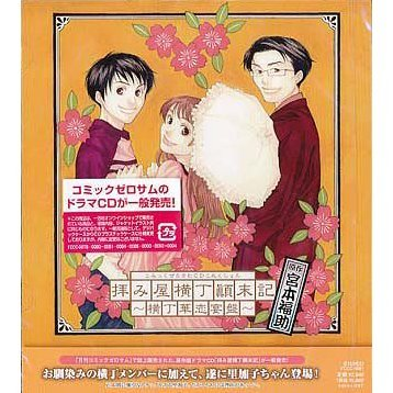 Ogamiya Yokocho Tenmatsuki - Yokocho Koie Enban Comic Zero Sum Drama CD Collection