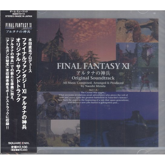 Final Fantasy XI: Wings of the Goddess Original Soundtrack