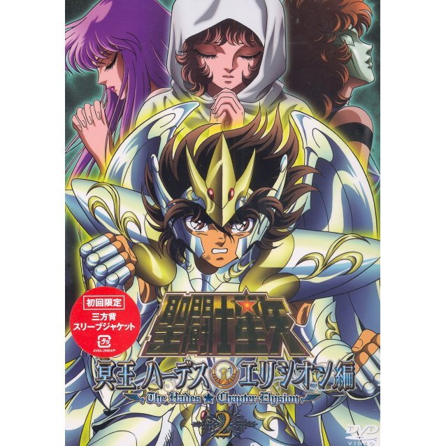 Saint Seiya Hades Elysion Hen 2