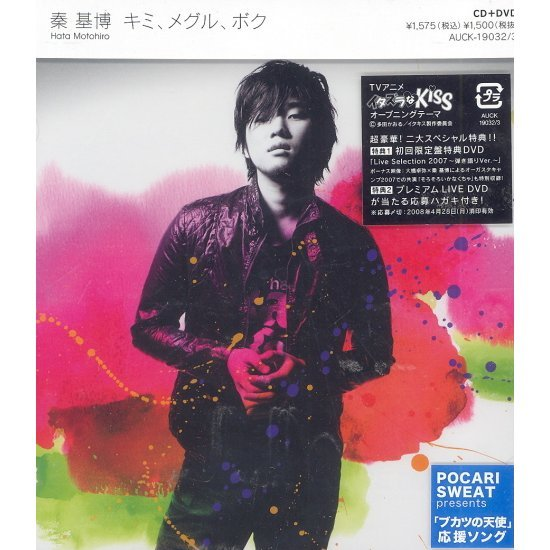 Kimi Meguru Boku [CD+DVD Limited Edition]