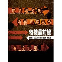 Tokuso Saizensen Best Selection Box Vol.5 DVD Box [Limited Edition]