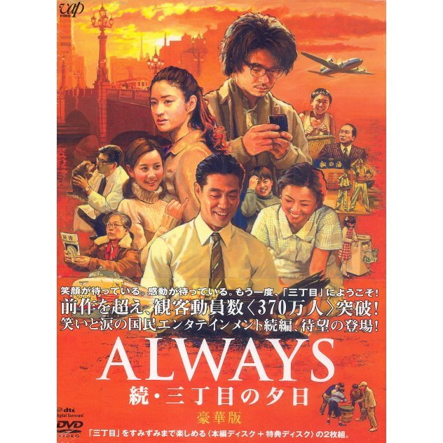 Always Zoku Sanchome No Yuhi [Deluxe Edition]