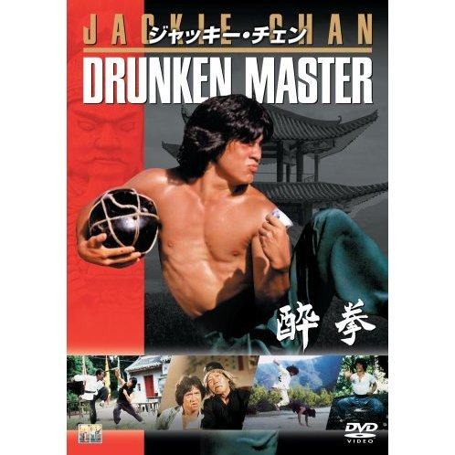 Drunken Master [Limited Pressing]