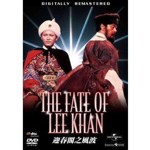 The Fate Of Lee Khan [Limited Edition]