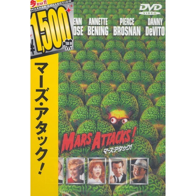 Mars Attacks [Limited Pressing]