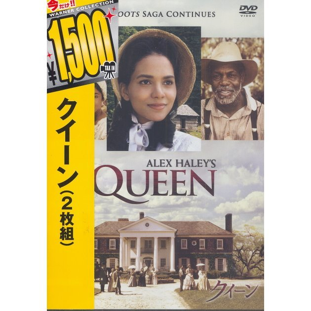 Alex Haley's Queen [Limited Pressing]