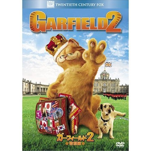 Garfield - A Tail Of Two Kitties Special Edition