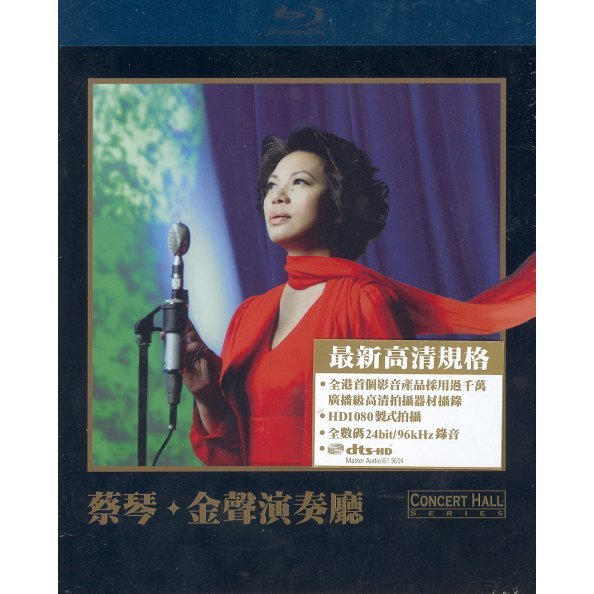 Tsai Chin Concert Hall Golden Voice 2007