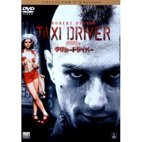 Taxi Driver Collector's Edition