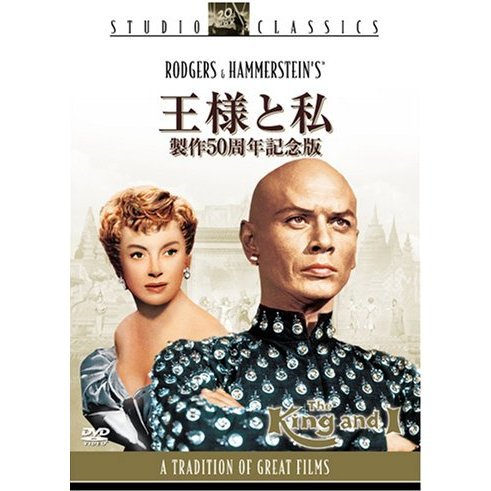 The King And I 50th Anniversary Edition