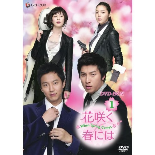 When Spring Comes DVD Box 1