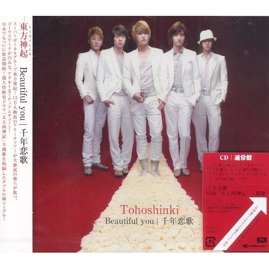 Beautiful You / Sennen Koiuta [Jacket B]