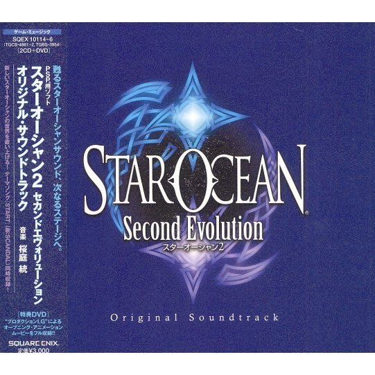 Star Ocean: Second Evolution Original Soundtrack [CD+DVD]