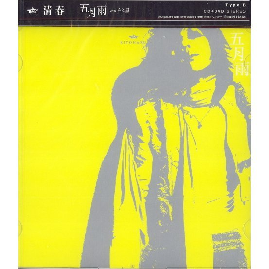 Satsukiame [Type B CD+DVD Limited Edition]
