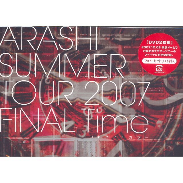 Summer Tour 2007 Final Time - Kotoba No Chikara