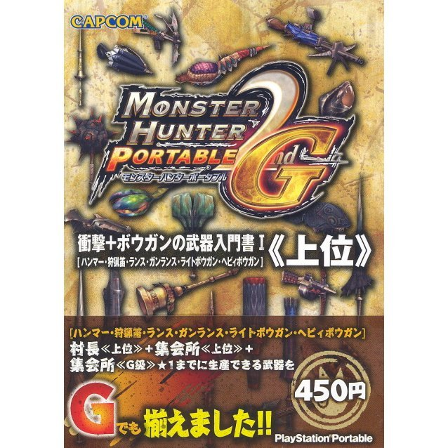 Monster Hunter Portable 2nd G: Entry Level Books on Weaponry - Shooters and Bows Book 2