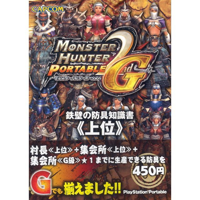 Monster Hunter Portable 2nd G: Information on heightening your defense: Book 1
