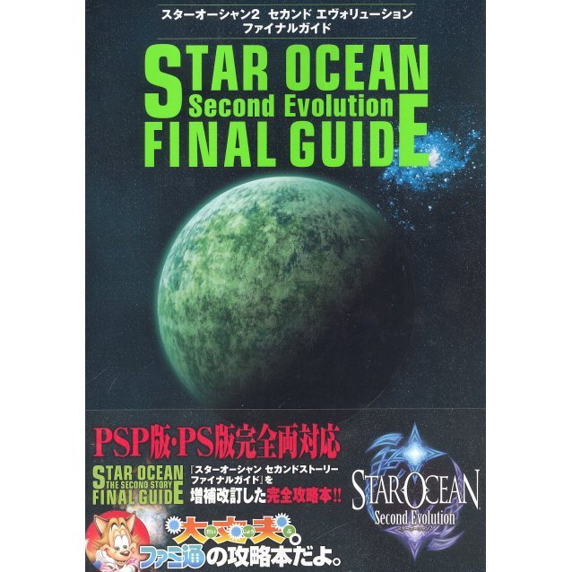 Star Ocean 2: Second Evolution Final Guide