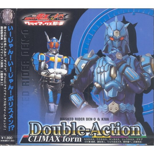 Kamen Rider Den-O Double-Action Climax Form [CD+DVD Limited Edition Jacket B - Uratarosu]