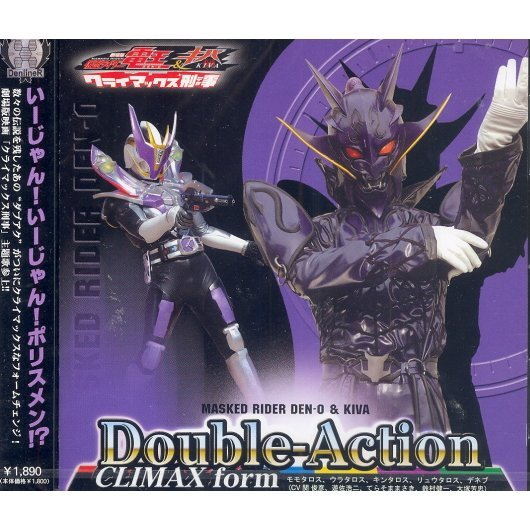 Kamen Rider Den-O Double-Action Climax Form [CD+DVD Limited Edition Jacket D - Ryutarosu]