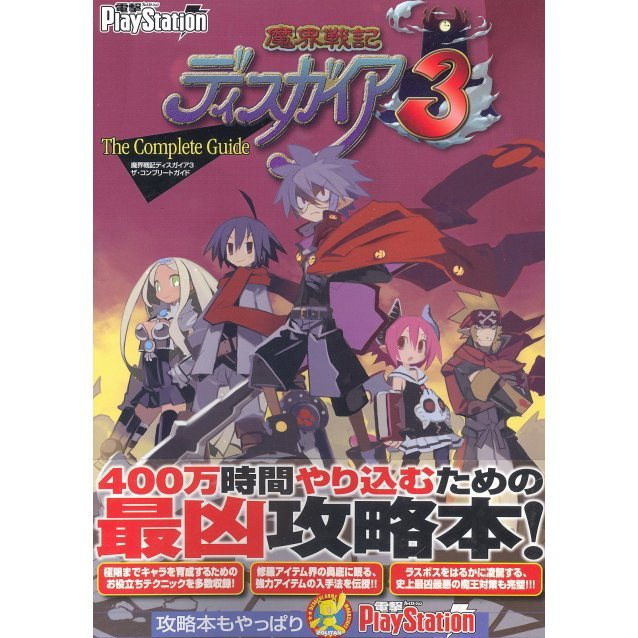 Disgaea: Hour of Darkness 3 Complete Guide