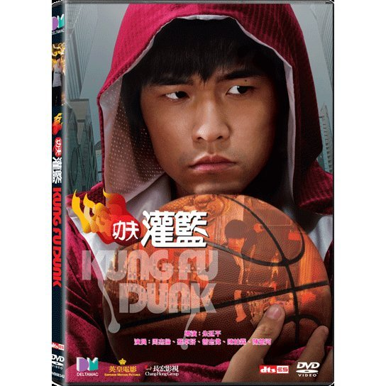 Kung Fu Dunk [2-Disc Edition]