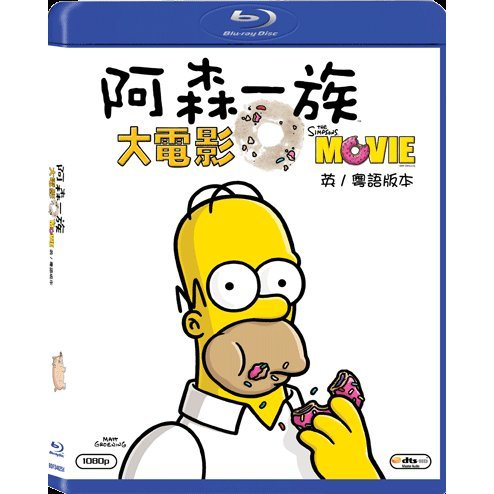 The Simpsons Movie [English / Cantonese Dub Version]