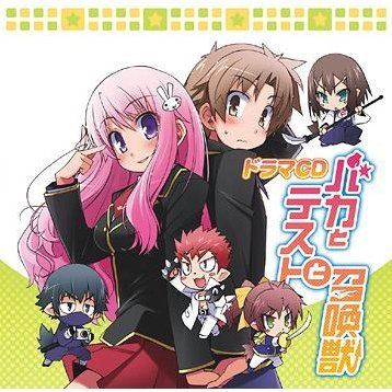 Baka To Test to Shokanju Drama CD