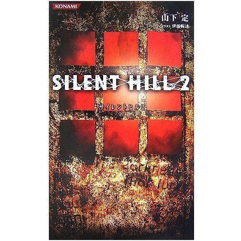 Konami Novels Silent Hill 2