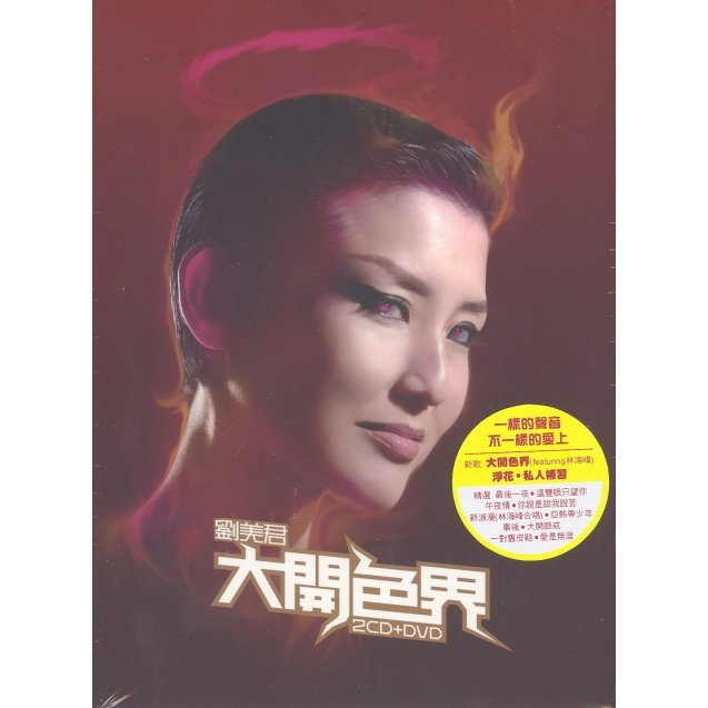 Prudence Lau New + Best Selection [2CD+DVD]