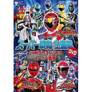 Super Sentai Shudaika DVD Engine Sentai Go-onger VS Super Sentai