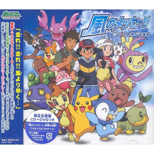 Kaze No Message / Kono Yubi Tomare (Pocket Monster Diamond Pearl New Outro Theme & 2008 Movie Pocket Monster Coloring Contest Theme) [CD+DVD Limited Edition]