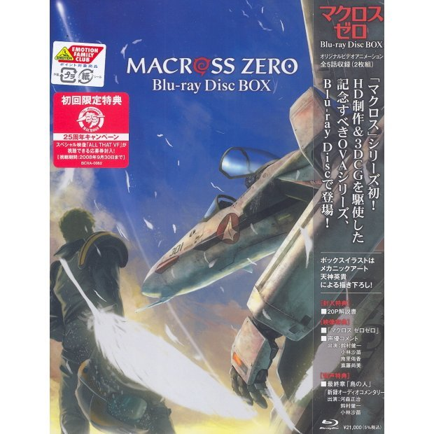 Macross Zero Blu-ray Disc Box