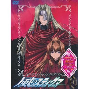 Kaze No Stigma Vol.10 [DVD+CD Limited Edition]