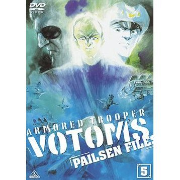 Armored Trooper Votoms - Pailsen Files 5 [Limited Edition]