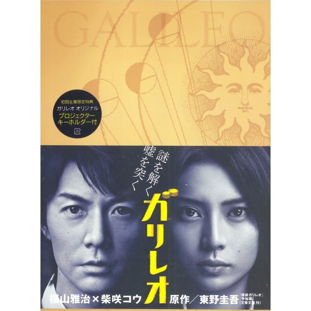 Galileo DVD Box