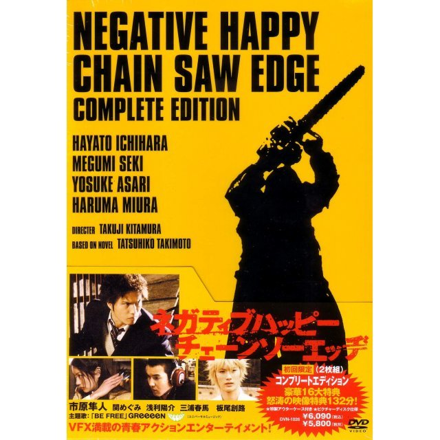 Negative Happy Chainsaw Edge Complete Edition [Limited Edition]