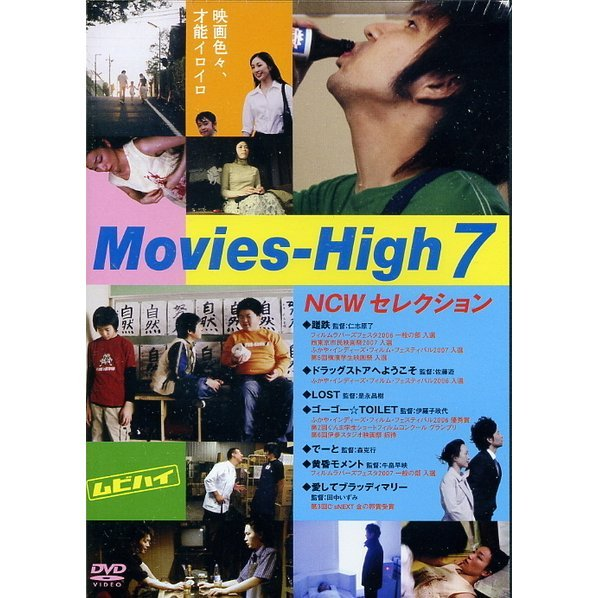 Movies-High Vol.7
