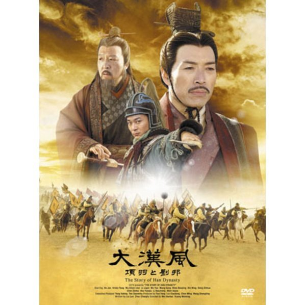 The Story Of Han Dynasty DVD Box 2