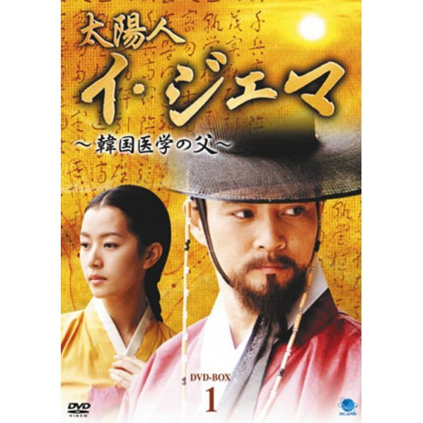 Taiyojin Lee Jema DVD Box 1