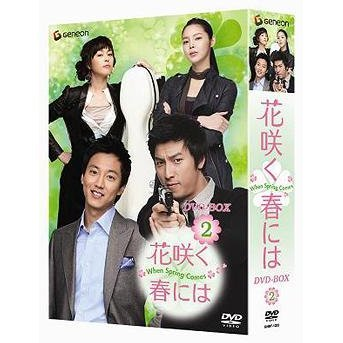 When Spring Comes DVD Box 2