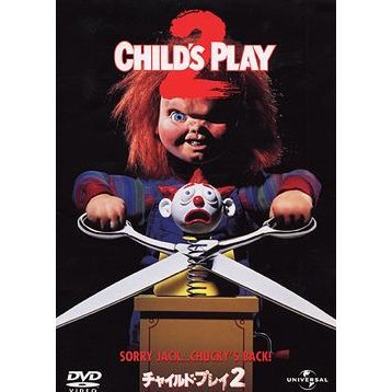 Child's Play 2 [Limited Edition]