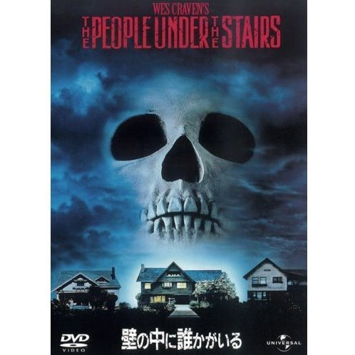 The People Under The Stairs [Limited Edition]