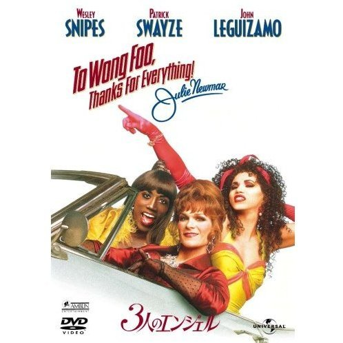 To Wong Foo Thanks For Everything Julie Newmar [Limited Edition]