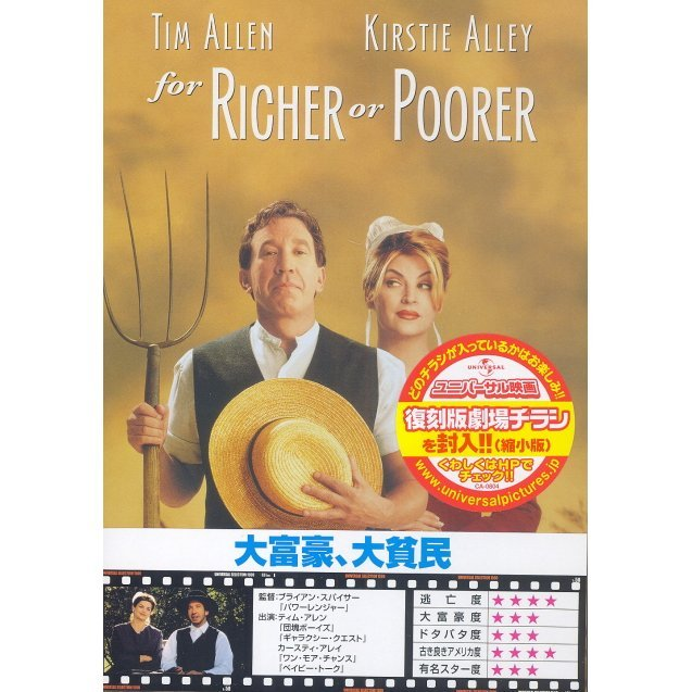 For Richer Or Poorer [Limited Edition]
