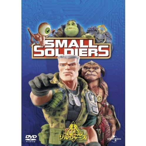 Small Sodiers [Limited Edition]