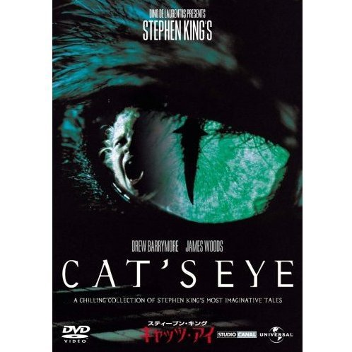 Stephen King's Cat's Eye [Limited Edition]