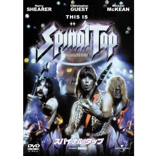 This Is Spinal Tap [Limited Edition]