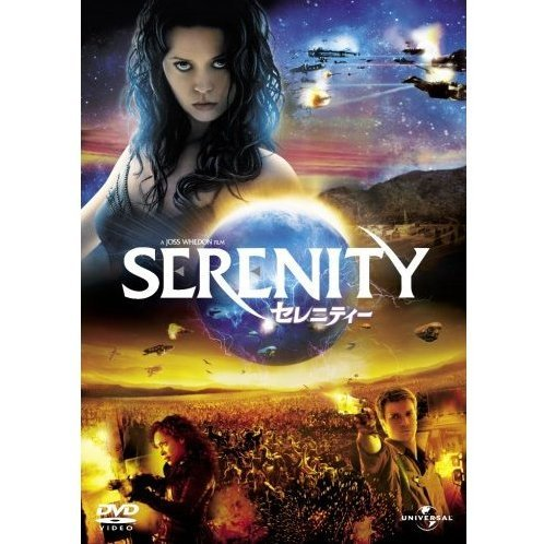 Serenity [Limited Edition]