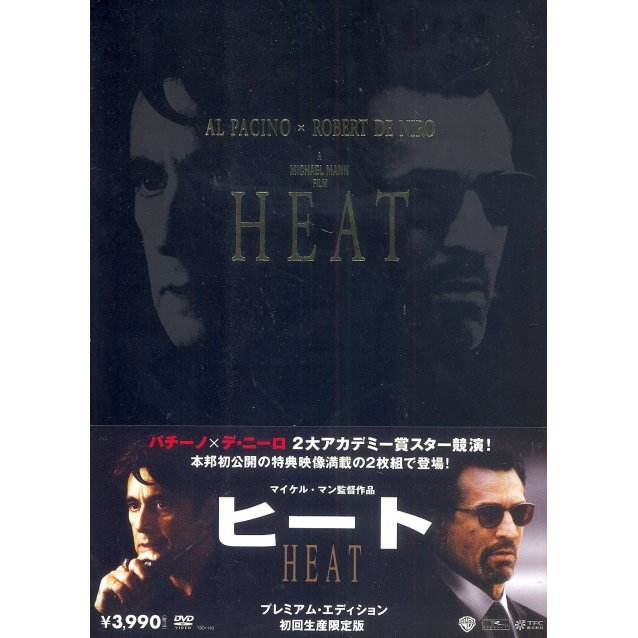 Heat Premium Edition [Limited Edition]